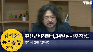 """법무부 """"코로나19, 출입국 관리 만전""""(추미애)│김어…"""