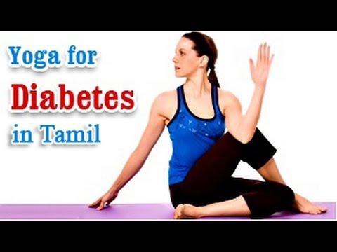 Yoga For Diabetes - Exercises To Treat Diabetes In Tamil