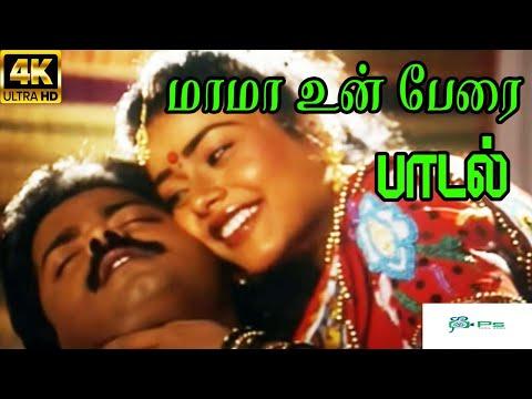 Mamma Unn Perai  ||மாமா உன் பேரை ||  S. P. B, K. S. Chithra || Love Duet H D Song