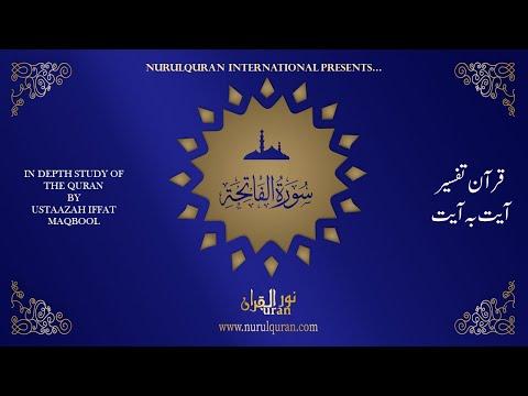 tauz-and-tasmia-ayah-by-ayah-i-instructor-ustazah-iffat-maqbool-i-nurulquran-i