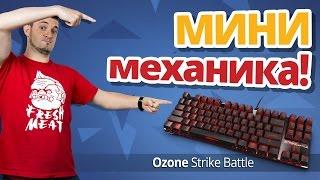 Обзор игровой клавиатуры Ozone Strike Battle!