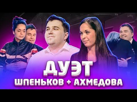 Лучшее в КВН: Дмитрий Шпеньков и Юлия Ахмедова