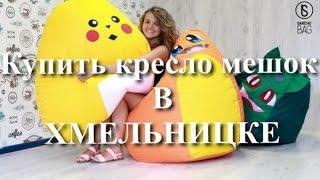 Купить кресло мешок Хмельницкий(, 2017-03-01T19:32:56.000Z)