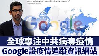 專注中共病毒瘟疫的傳播和防治 谷歌設新網站|新唐人亞太電視|20200325