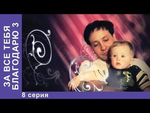 За Все Тебя Благодарю 3. Сериал. 8 Серия. StarMedia. Мелодрама