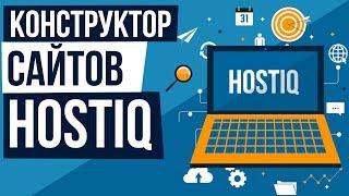 Какой конструктор сайтов выбрать? HOSTiQ конструктор сайтов на русском.