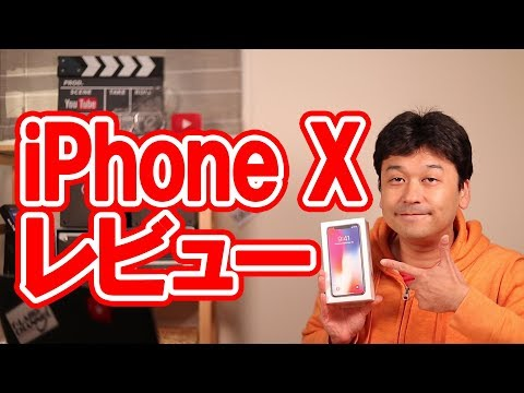 【開封】iPhoneX レビュー【apple・アップル・アイフォンテン】