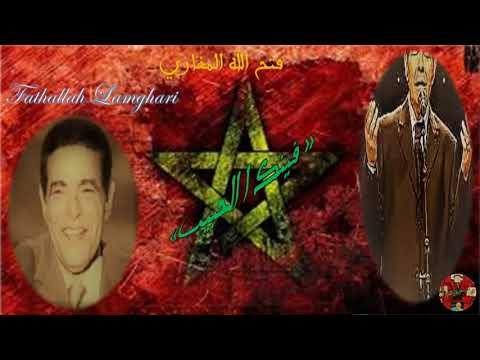 Fathallah Lamghari-فتح الله المغاري -فينك أ الحبيب
