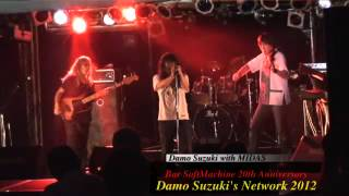 Recorded on 2012/08/16 Bar SoftMachine 20th Anniversary Damo Suzuki...