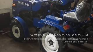 Купить мототрактор Гарден Скаут Украина(, 2016-10-05T14:04:02.000Z)
