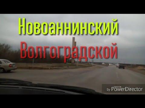 Город Новоаннинский Волгоградской обл Городок в Волгоградской обл Ст Филоновская