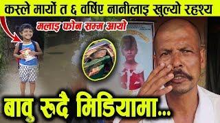 छोरीलाइ १५ मिनेटको अन्तरालमा गाएब बनायो , ३ दिनपछि रुदै भन्छन Smriti Karki Chitwan ,स्थलगत