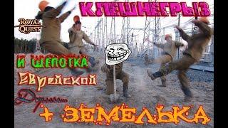 По вкусу земелька?)  Фармим по-еврейски))