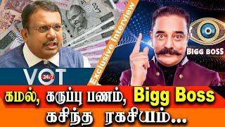 Kamal hassan routes money through bigg boss tamil – former MNM member raja shekar
