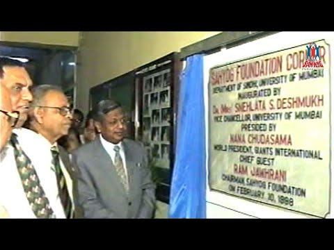 Sahyog Foundation presents Inauguration of 'Sahyog Foundation Corner' at University of Mumbai