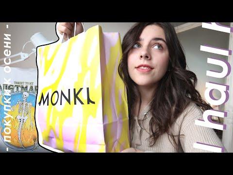 Покупки к Осени и Одежда в Университет - Monki, Uniqlo, Cropp