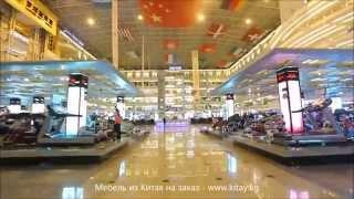 Мебель для дома, ресторанов, кафе, отелей на заказ из Китая(, 2015-07-28T18:41:04.000Z)