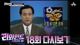 1998년 감동 실화! '금 모으기 운동' 당시 모인 금의 양은?! (ft. 금 시세) | 리와인드 18회 다시보기