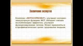 Очищение кишечника - Фитосорбовит | Арт Лайф 0934526694