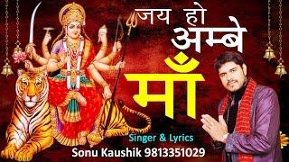 Jai Ho Ambe Maa | New Mata Bhajan 2016 | Navratri Special | Sonu Kaushik | Studio Star Music