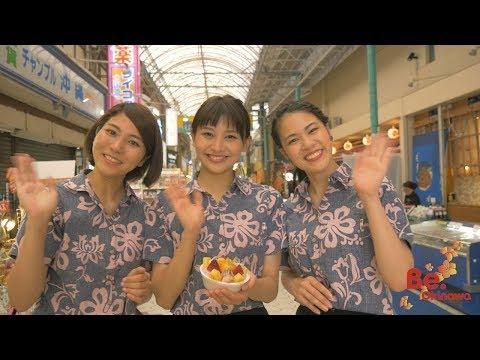 Visit Okinawa Japan -  KOKUSAI STREET AREA