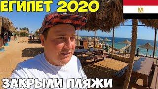 Египет 2020 Закрыли пляжи реальная обстановка сейчас реакция на Россиянина в наама бей