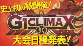 【史上初の秋開催!】G1 CLIMAX 30大会日程発表!