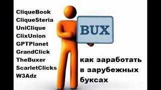 Зарубежные буксы! CliqueBook/CliqueSteria/UniClique