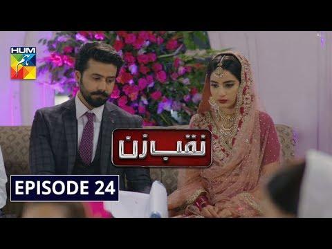 Download Naqab Zun Episode 24 HUM TV Drama 4 November 2019