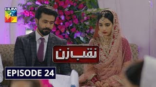 Naqab Zun Episode 24 HUM TV Drama 4 November 2019