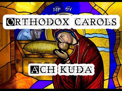 Ach kuda - Orthodox Christmas Song - Православное Рождество Песня