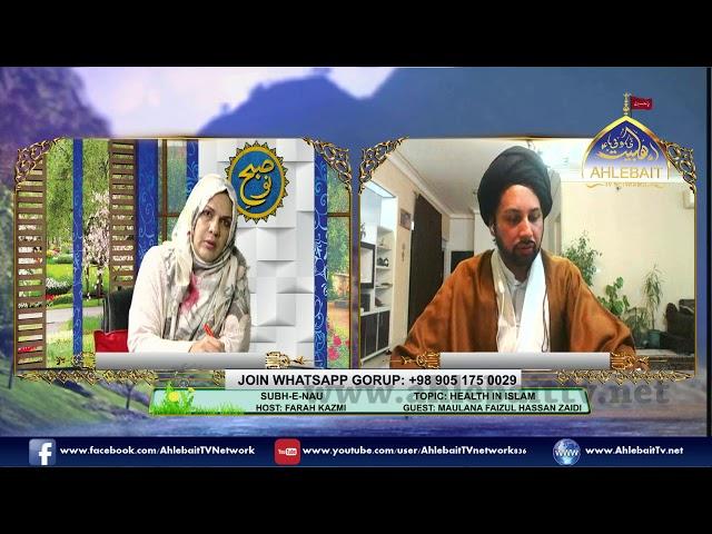 Subh E Nau With Farah Kazmi l Maulana Faizul Hassan Zaidi l Health In Islam l 17th Jan 2019