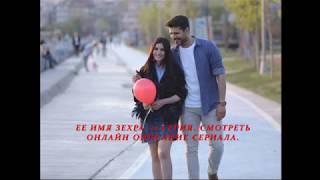 ЕЕ ИМЯ ЗЕХРА 11 серия, смотреть онлайн Описание сериала 2018! Премьера