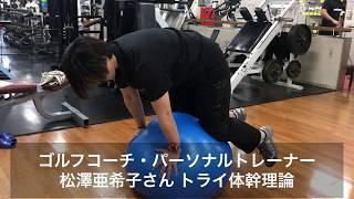 先日はゴルフコーチ・パーソナルトレーナーの 松澤 亜希子さんがトライ...