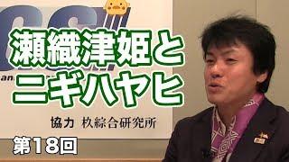 瀬織津姫とニギハヤヒ【CGS 表博耀 日本人を考える 第18回】