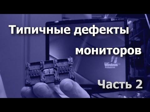 Мониторы ЖК. Типичные дефекты и их ремонт. Часть 2