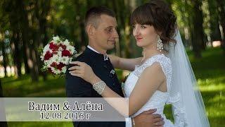 Свадебный день Вадим и Алёна