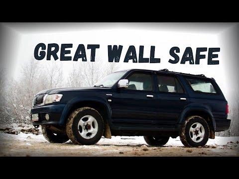 Great Wall Safe. Десятилетний рамный китаец.