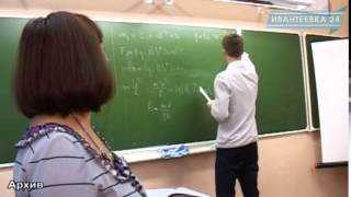 Достижения образовательных учреждений Ивантеевки за 2014-15 учебный год