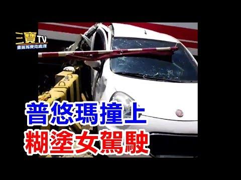 糊塗女駕駛遭火車撞上,完整過程影片。(在不該分心的地方分心,最後讓大家為妳擔心)