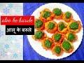 अलीगढ के मशहूर आलू के बरूले, aloo barule recipe ( आलू की नयी डिश ) | Baby potatoes recipe
