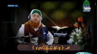 Aik Qissa Hai Quran Se~Char Mahine K Bachay Ki Gawahi Ka Ep~25 By Abdul Habib Attari 01 06 17