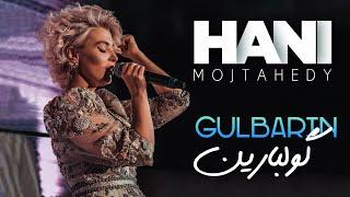 Hani Mojtahedy - Gulbarin ( هانی - گولبارین)