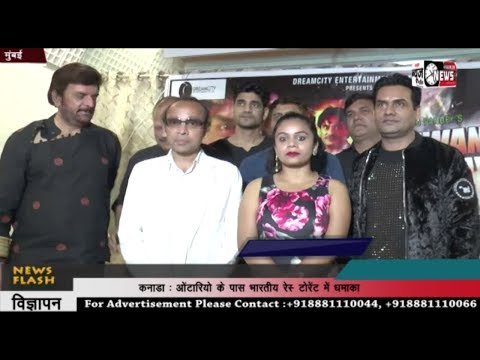 Grand Muhurat of Producer director Manoj Pandey Bhojpuri film Deewana Tera Mar Jayga | SNI NEWS