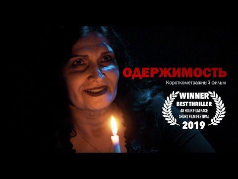 Короткометражный фильм «Одержимость» | Подготовлено DeeaFilm