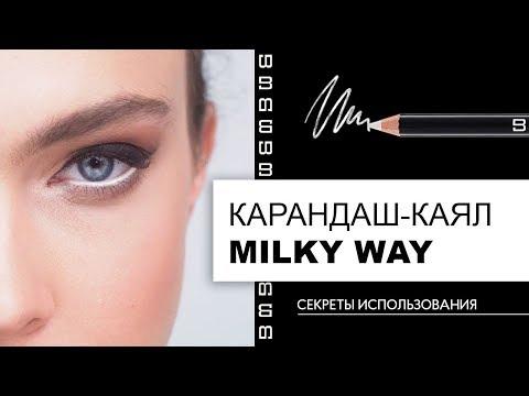 Освежающий макияж глаз! Легкий Make-up белым каялом