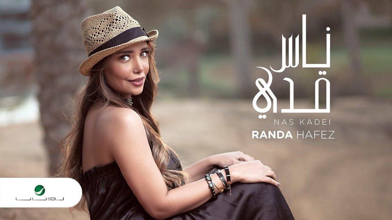 Randa Hafez ... Nas Kadei - Video Lyrics 2019 | راندا حافظ ... ناس قدى