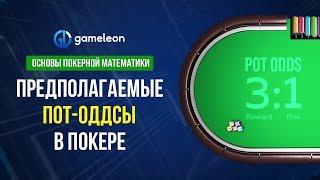 """Основы покерной математики. Урок №2. """"Предполагаемые пот-оддсы"""""""