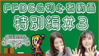 FFDCG初心者講座 特別編 「次回バージョンアップ情報スペシャル」#03 thumbnail