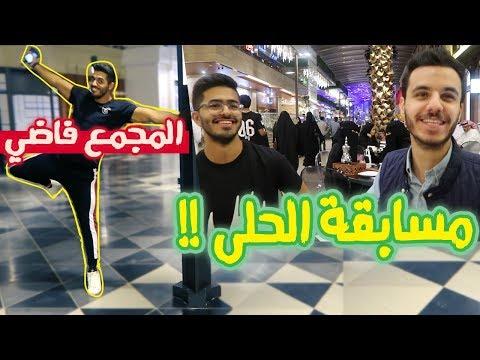 احلى مجمع بالعالم!! افينيوز الكويت